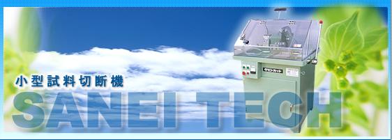 小型試料切断機の製造、販売、装置立ち上げ、修理、点検、オーバーホール、メンテナンス、サポートのサンエイテック他社製品の修理・点検もいたします。